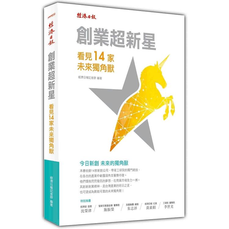 創業超新星 :  看見14家台灣未來獨角獸 /