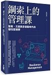 鋼索上的管理課:駭客、災變與多變動時代的韌性管理學