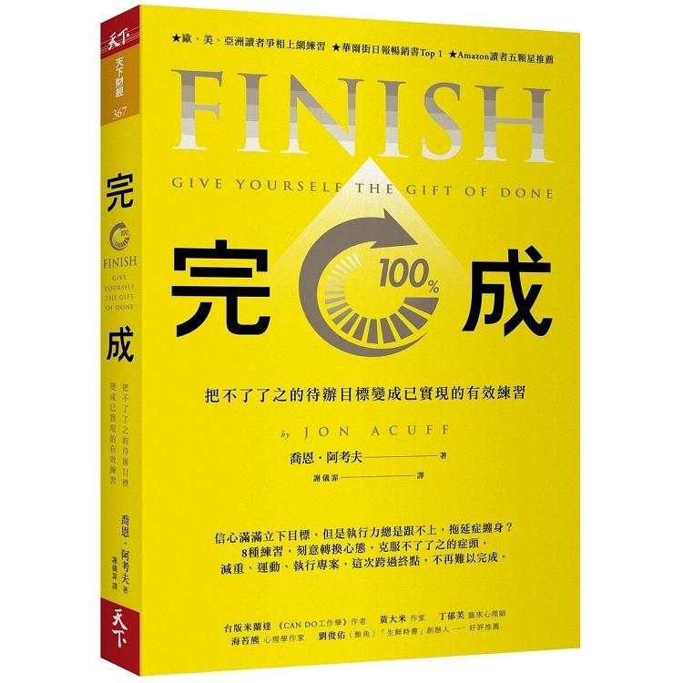 完成:把不了了之的待辦目標變成巳實現的有效練習