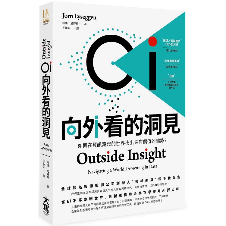 OI向外看的洞見:如何在資訊淹沒的世界找出最有價值的趨勢?