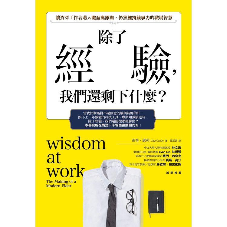 除了經驗,我們還剩下什麼?讓資深工作者邁入職涯高原期時,仍然維持競爭力的職場智慧