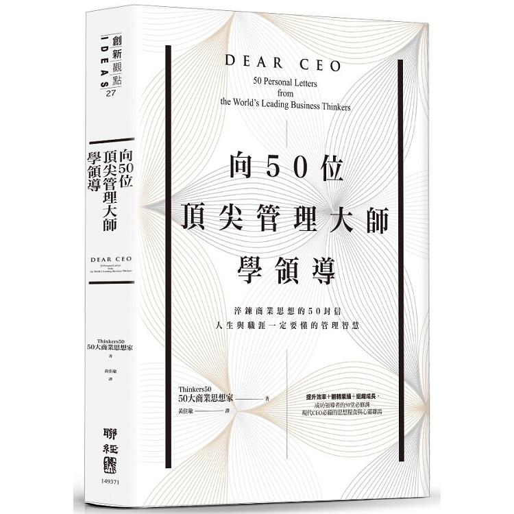 向50位頂尖管理大師學領導:淬鍊商業思想的50封信,人生與職涯一定要懂的管理智慧