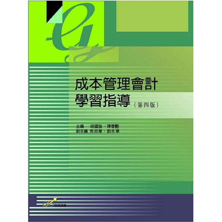 成本管理會計學習指導(第四版)