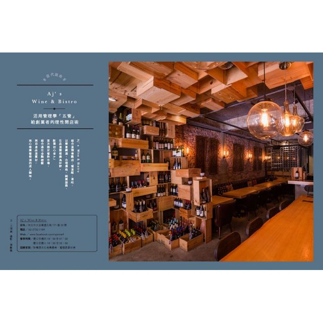 風格餐館創業學:全方位解析18家特色餐廳、小酒館,從品牌定位、空間氛圍設計到MENU規劃、人氣料理設計,打造讓人想一去再去的「高回頭率經營法則」!