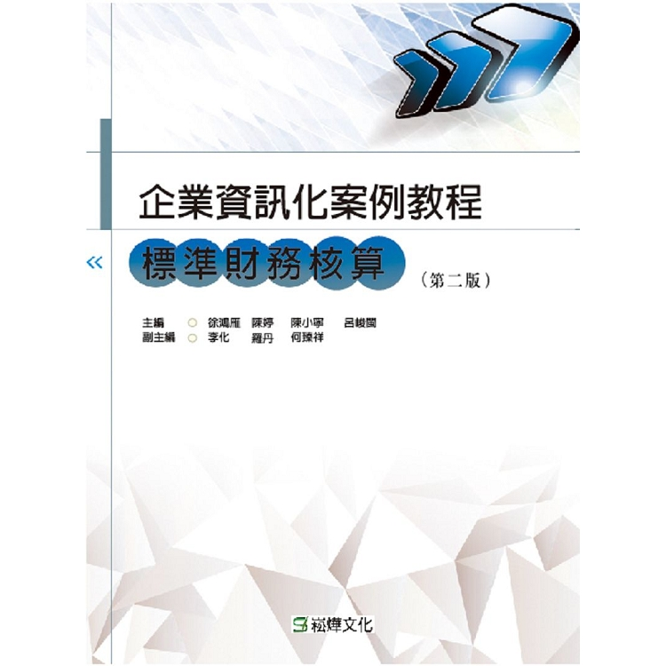企業資訊化案例教程:標準財務核算(第二版)