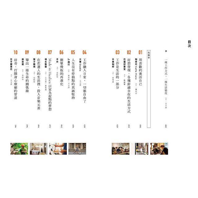 自宅職人:20種完美平衡工作與理想的生活提案
