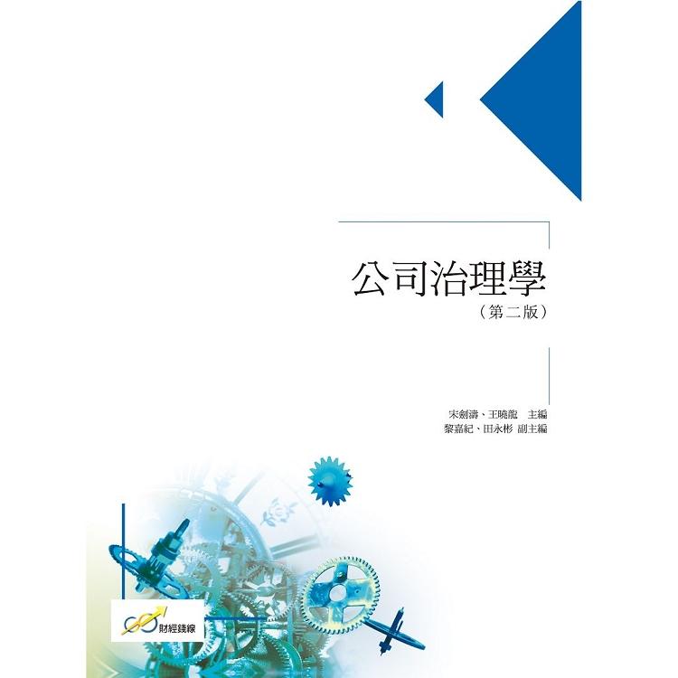 公司治理學(第二版)