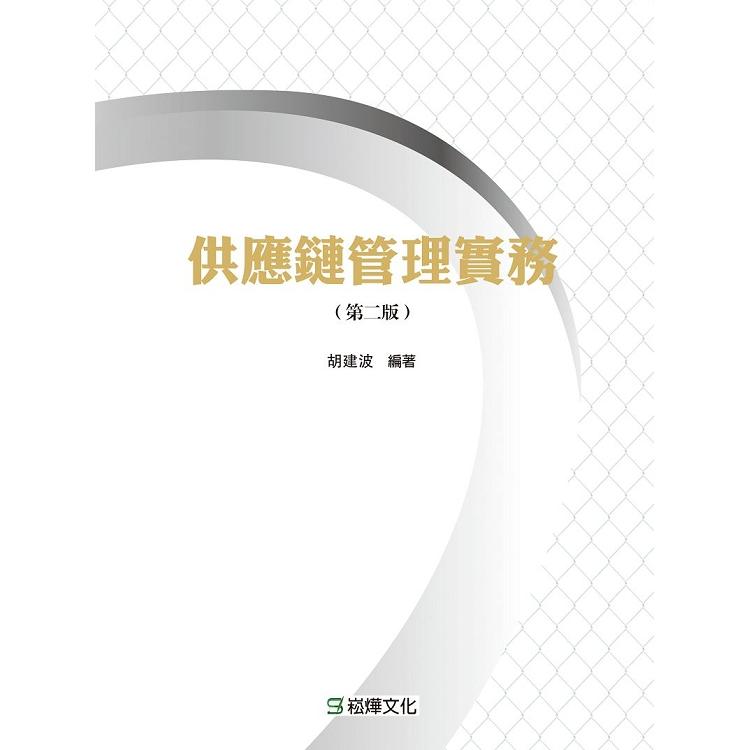供應鏈管理實務(第二版)