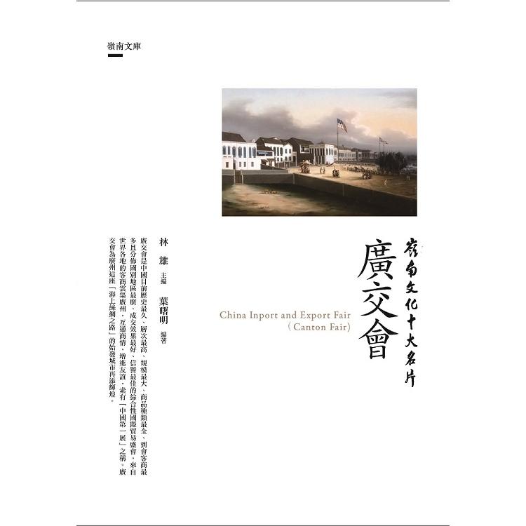嶺南文化十大名片:廣交會