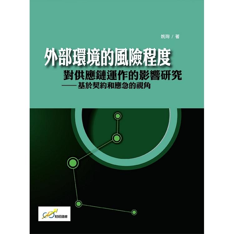 外部環境的風險程度對供應鏈運作的影響研究:基於契約和應急的視角