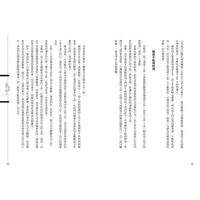 解放員工90%潛力的1對1溝通術:來自日本雅虎成功經驗!