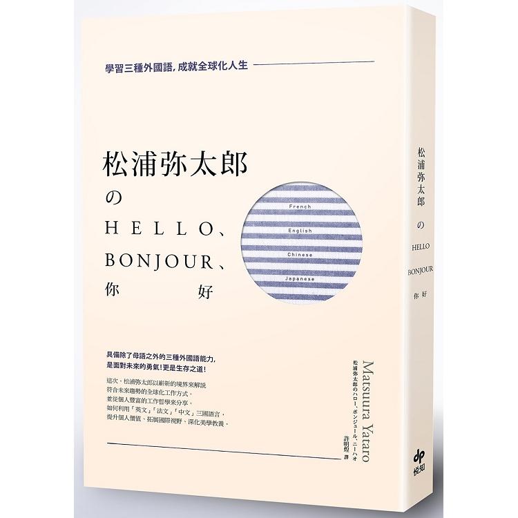 松浦彌太郎Hello、Bonjour、你好
