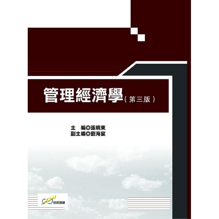 管理經濟學(第三版)