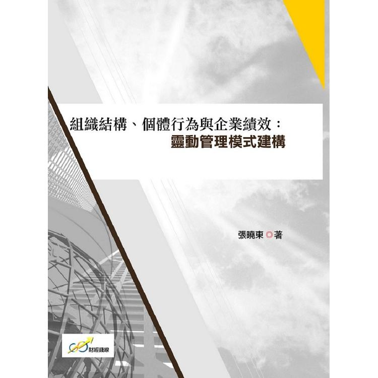 組織結構、個體行為與企業績效:靈動管理模式構建