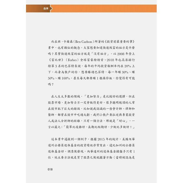 流浪教師存零股存到3000萬(全新增修版)(書+DVD)
