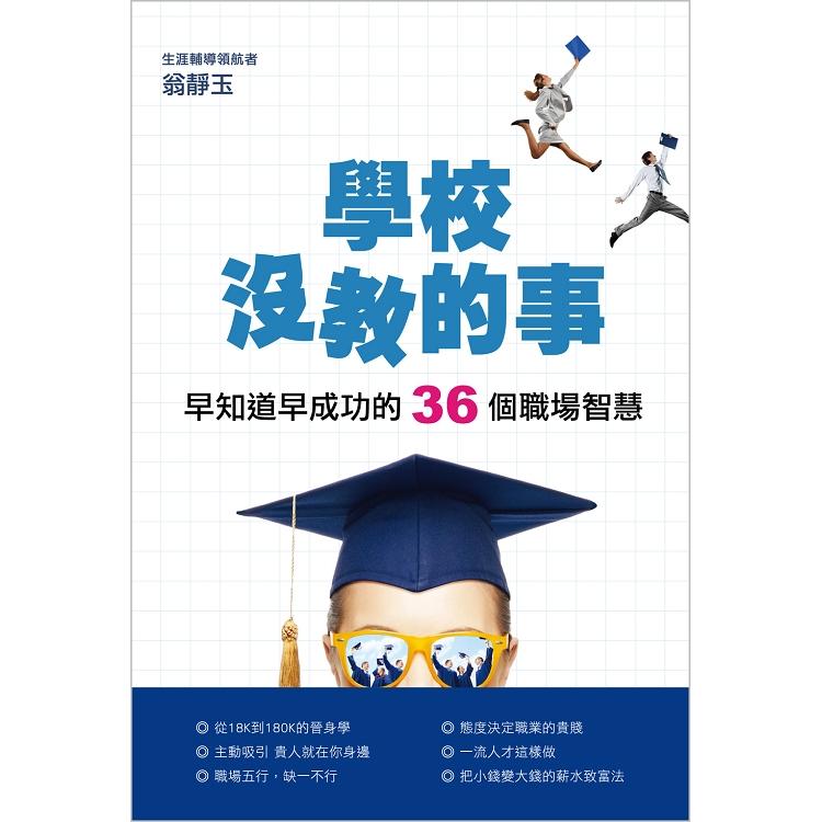 學校沒教的事:早知道早成功的36個職場智慧