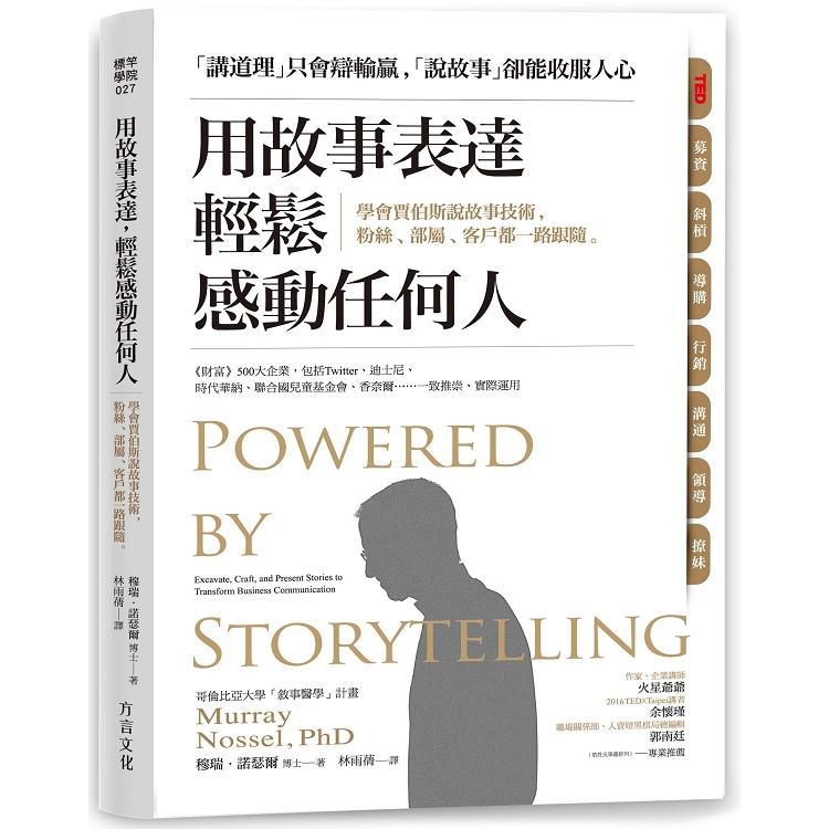 用故事表達,輕鬆感動任何人