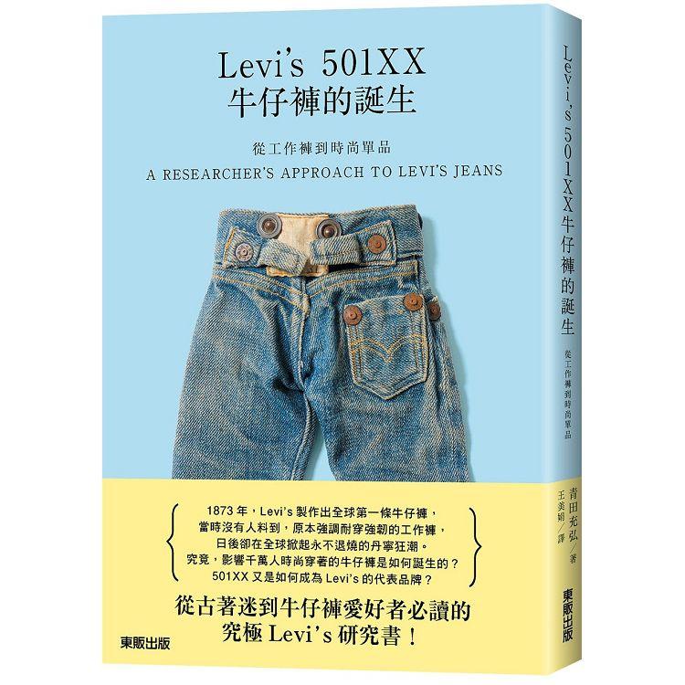 從工作褲到時尚單品:Levi,s 501XX牛仔褲的誕生