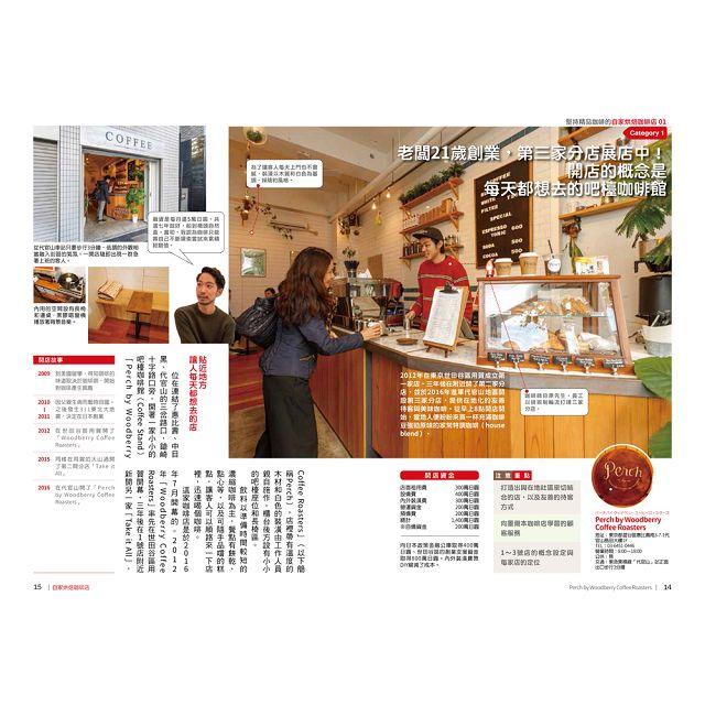 開一間與眾不同的咖啡店:從店面設計到開店前準備,最實際的創業步驟詳解