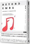 Beyond EMBA:古典音樂的十三堂職場狂想曲