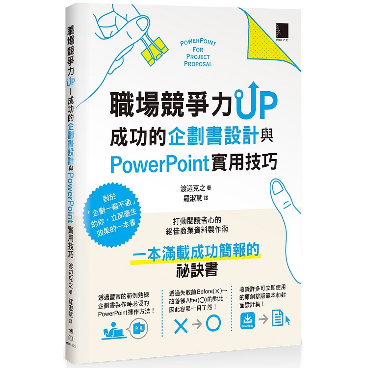 職場競爭力UP:成功的企劃書設計與PowerPoint 實用技巧
