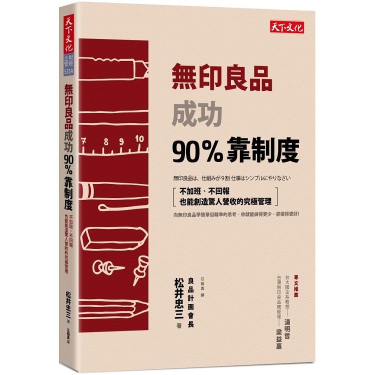無印良品成功90%靠制度:不加班、不回報也能創造驚人營收的究極管理(2018新版)