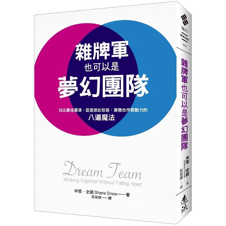 雜牌軍也可以是夢幻團隊:找出最佳選項、促進彼此包容、激發合作感動力的八道魔法