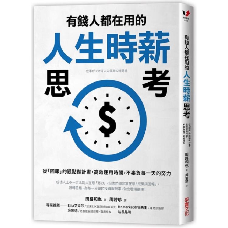 有錢人都在用的人生時薪思考 從「回報」的觀點做計畫,高效運用時間,不辜負每一天的努力