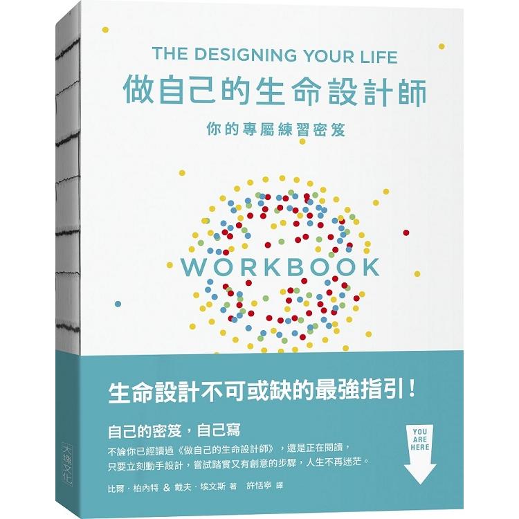 做自己的生命設計師 你的專屬練習祕笈:「設計思考」不可或缺的互動實作指南