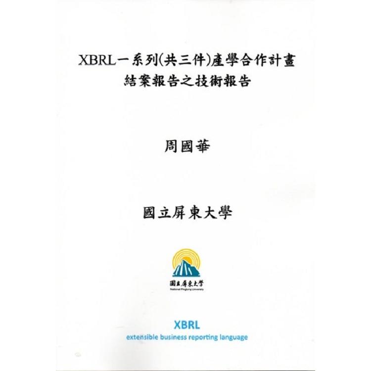 XBRL一系列(共三件)產學合作計畫結案報告之技術報告
