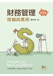 財務管理:理論與應用(第三版)
