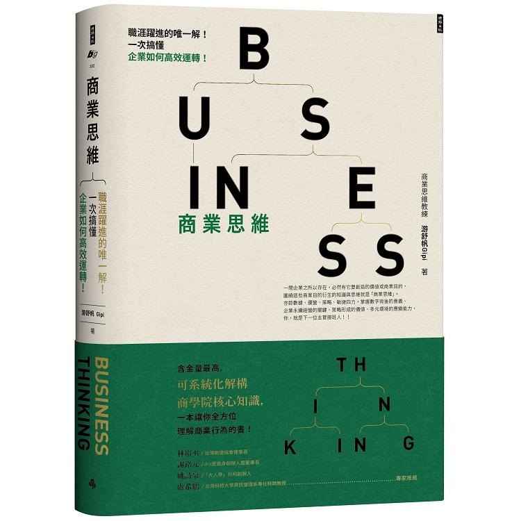 商業思維BUSINESS THINKING職涯躍進的唯一解!一次搞懂企業如何高效運轉!