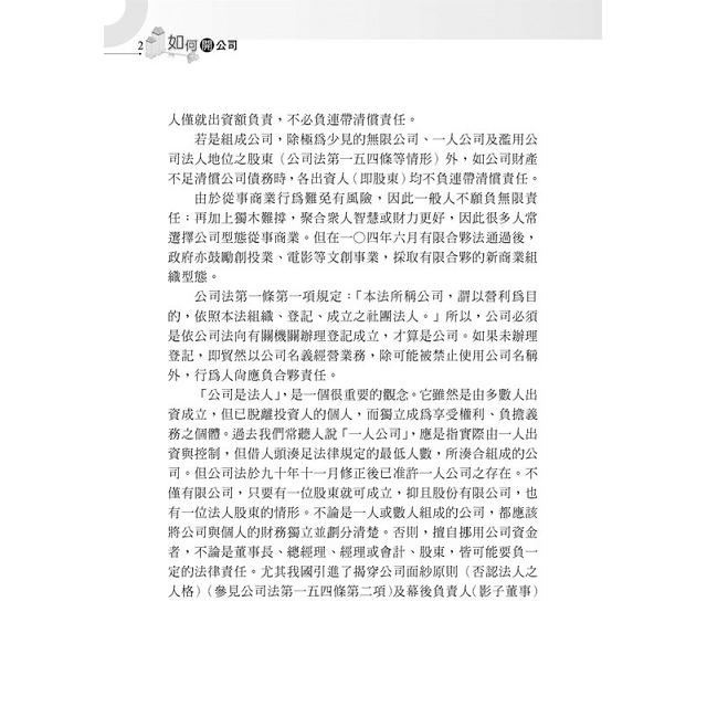 如何開公司:創業者教戰手冊(8版)