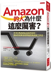 Amazon的人為什麼這麼厲害?日本亞馬遜創始成員告訴你,他在貝佐斯身旁學到的高成長工作法。