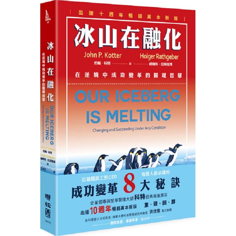 冰山在融化:在逆境中成功變革的關鍵智慧(出版十週年暢銷萬本新版)