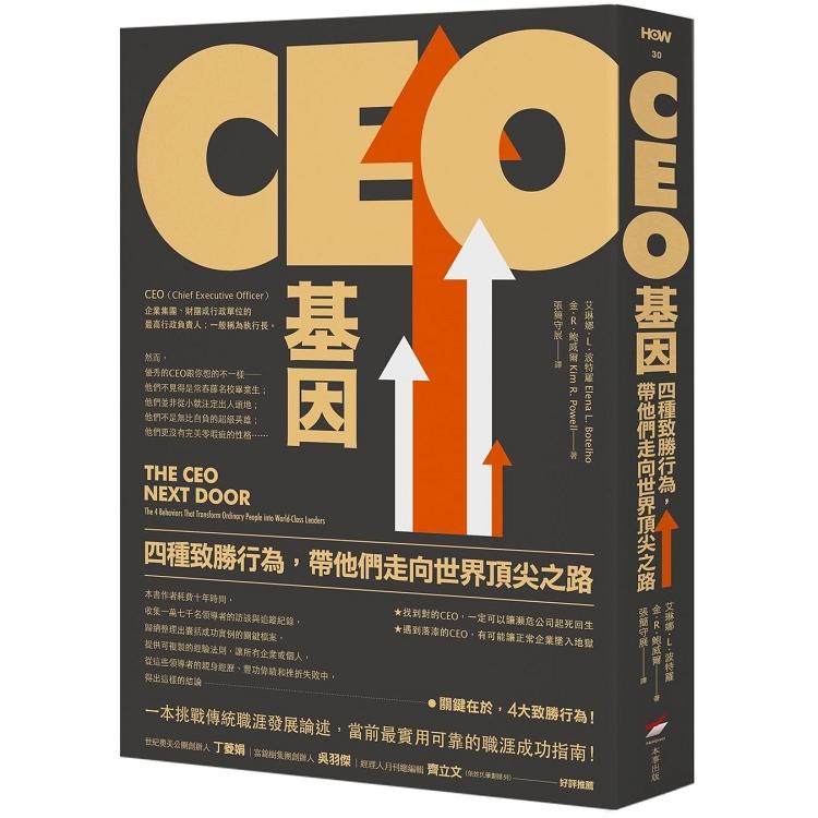 CEO基因:四種致勝行為,帶他們走向世界頂尖之路