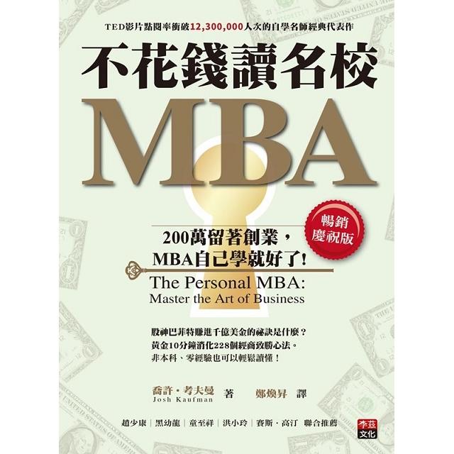 不花錢讀名校MBA[暢銷慶祝版]:200萬留著創業,MBA自己學就好了