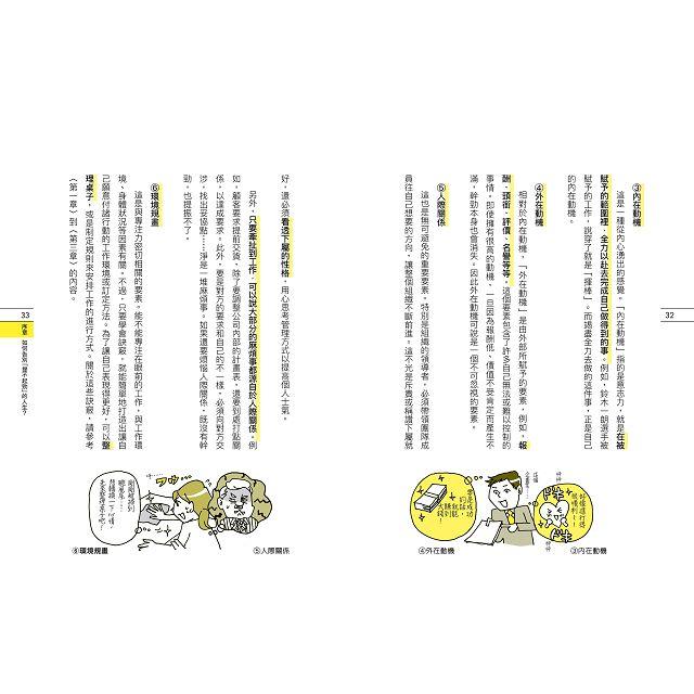 效率  腦科學:42個讓你隨心所欲,開啟動力與專注力的的大腦開機法則