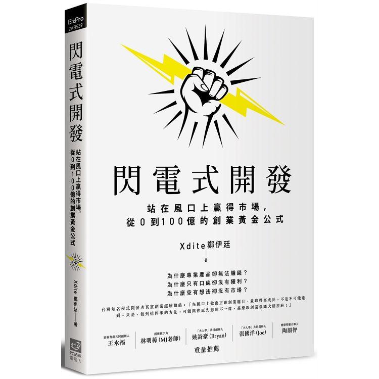 閃電式開發:站在風口上贏得市場,從0到100億的創業黃金公式