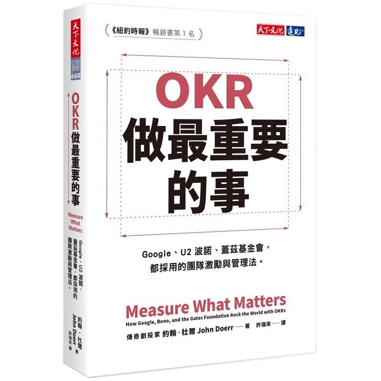 OKR:做最重要的事