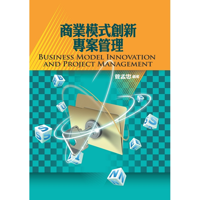 商業模式創新專案管理