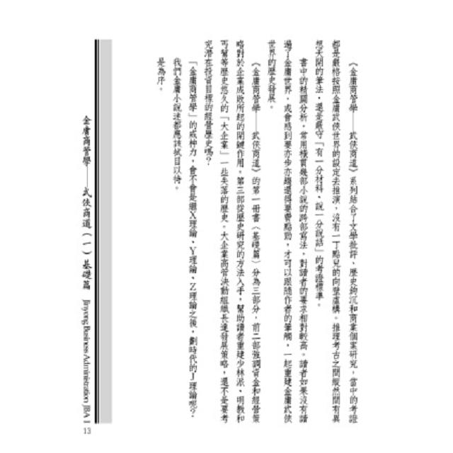 金庸商管學──武俠商道(一)基礎篇 Jinyong Business Administration(JBA) I (《武俠商道─基礎篇》修訂版)