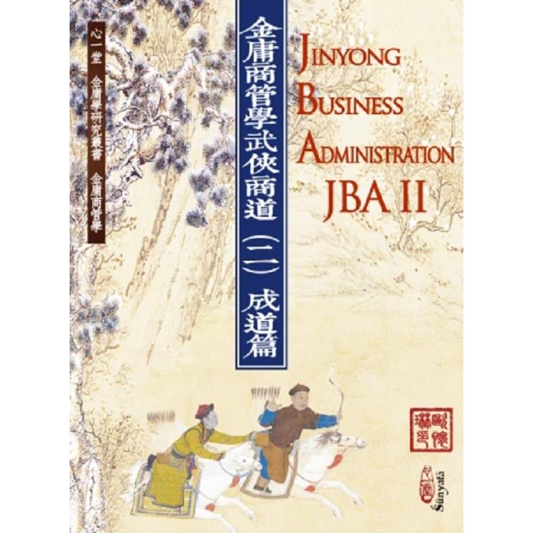 金庸商管學:武俠商道(二)成道篇 Jinyong Business Administration(JBA) II