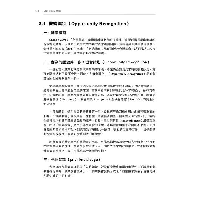 創新與創業管理 結合創業經營核心能力指標國際認證(ESB,Certiport Entrepreneur and Small Business)
