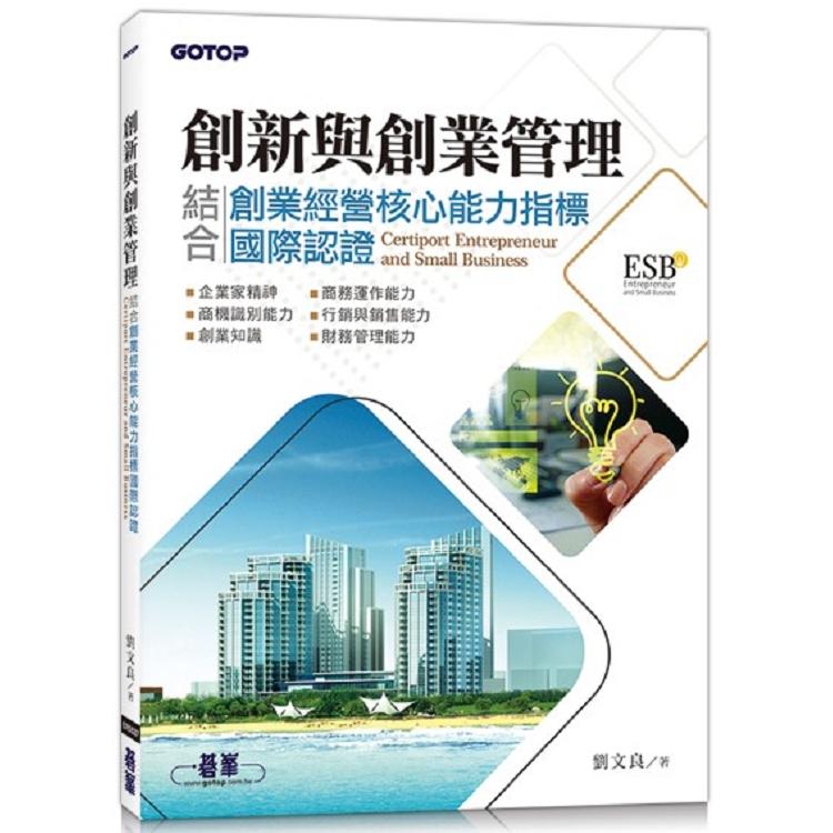 創新與創業管理|結合創業經營核心能力指標國際認證(ESB,Certiport Entrepreneur and Small Business)