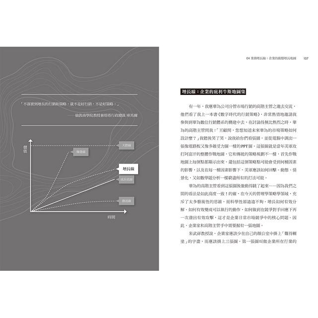 增長的策略地圖:畫出「增長五線」企業面對未知的撤退與進取經營邏輯