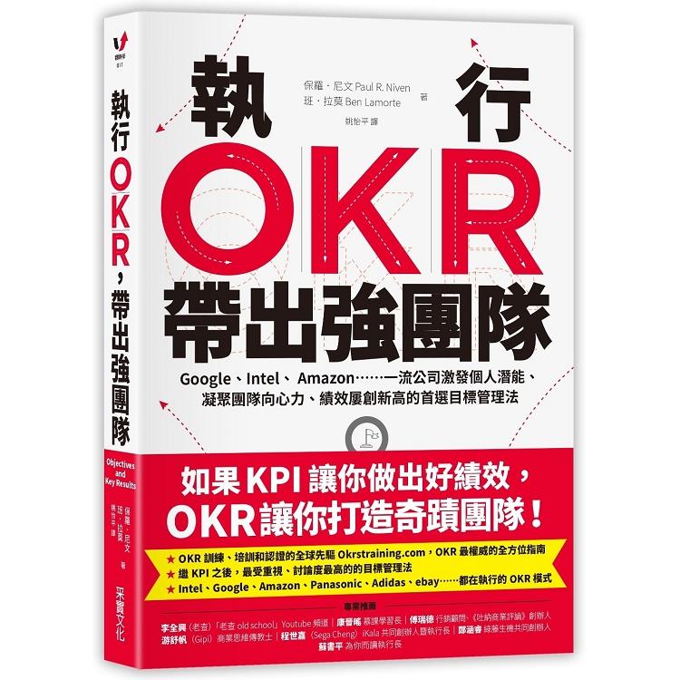 執行OKR,帶出強團隊