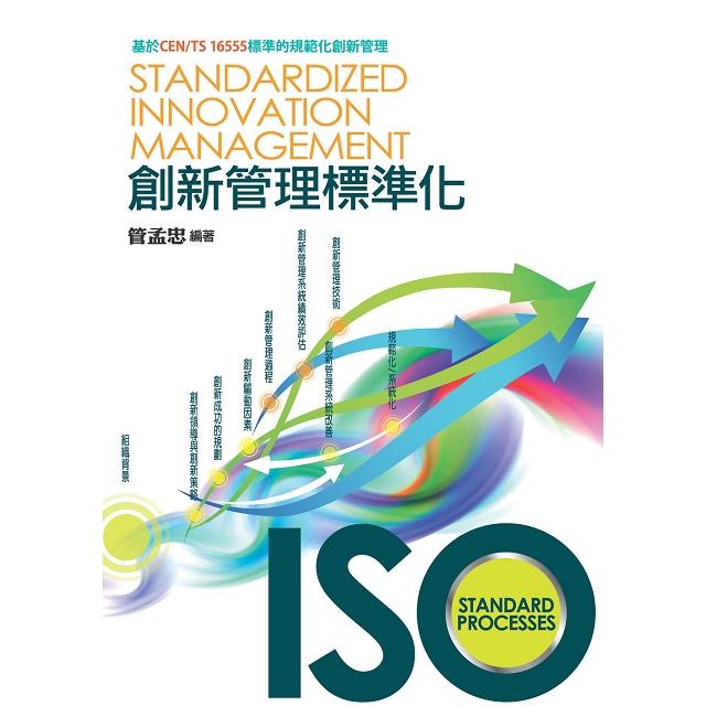 創新管理標準化