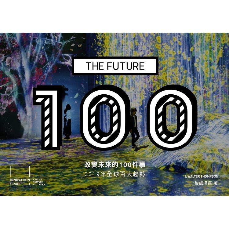 改變未來的100件事:2019年全球百大趨勢(中英雙語版 Bilingual Edition)