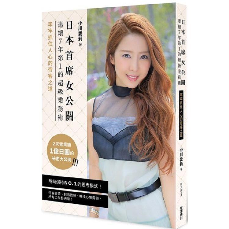 日本首席女公關連續7年第1的超級業務術:牢牢抓住人心的待客之道